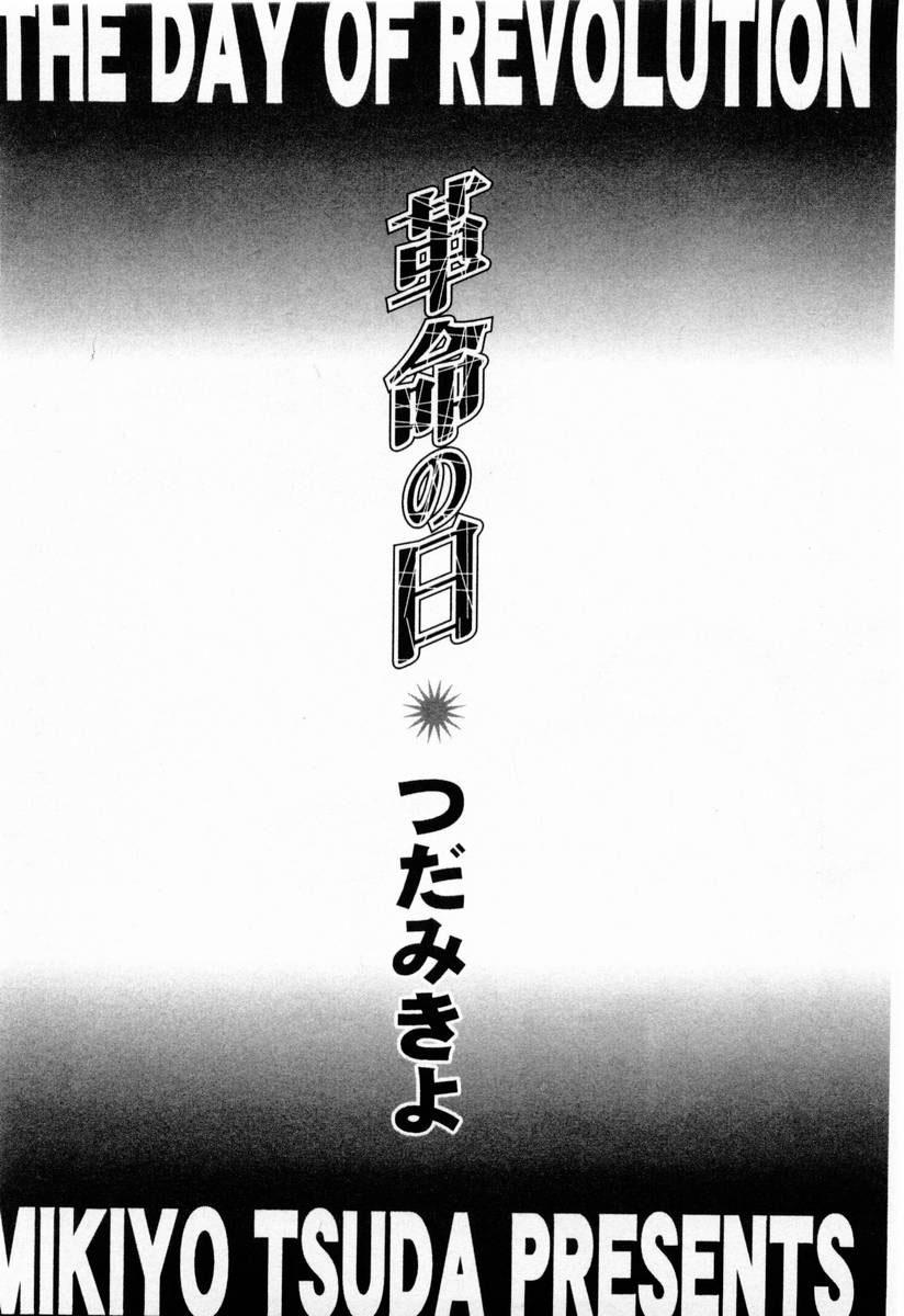 อ่านการ์ตูน Kakumei no Hi 1 ภาพที่ 6