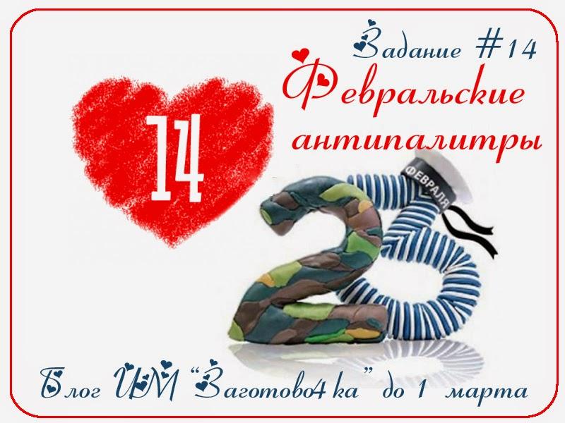 http://zagotovo4ka.blogspot.ru/2015/01/14.html