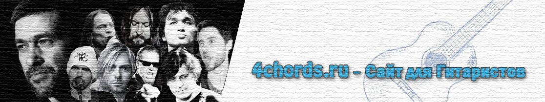 4chords.ru - Сайт для Гитаристов (Аккорды, Текст, Табы, Уроки Гитары)