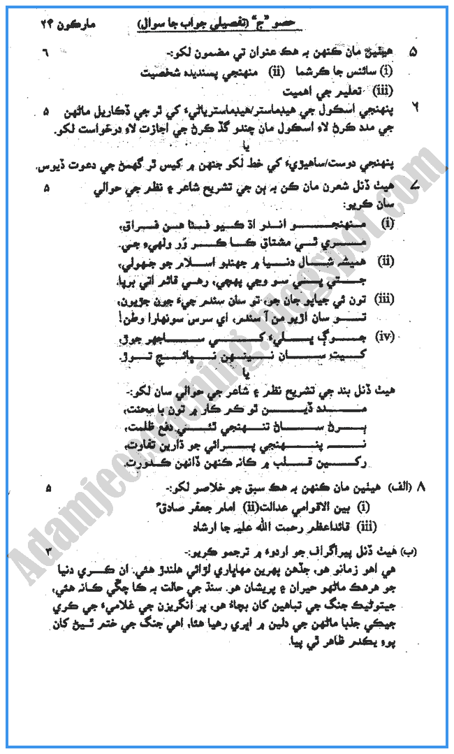 essay on my city karachi in urdu Essay on karachi  topics: karachi,  like the city of zaira, karachi contains its past between layers of memories, each having a narrative of its own replete with personal history and.