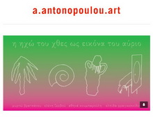 """""""Η ΗΧΩ ΤΟΥ ΧΘΕΣ ΩΣ ΕΙΚΟΝΑ ΤΟΥ ΑΥΡΙΟ"""" ΟΜΑΔΙΚΗ ΕΚΘΕΣΗ ΣΤΗΝ A.ANTONOPOULOY ART"""