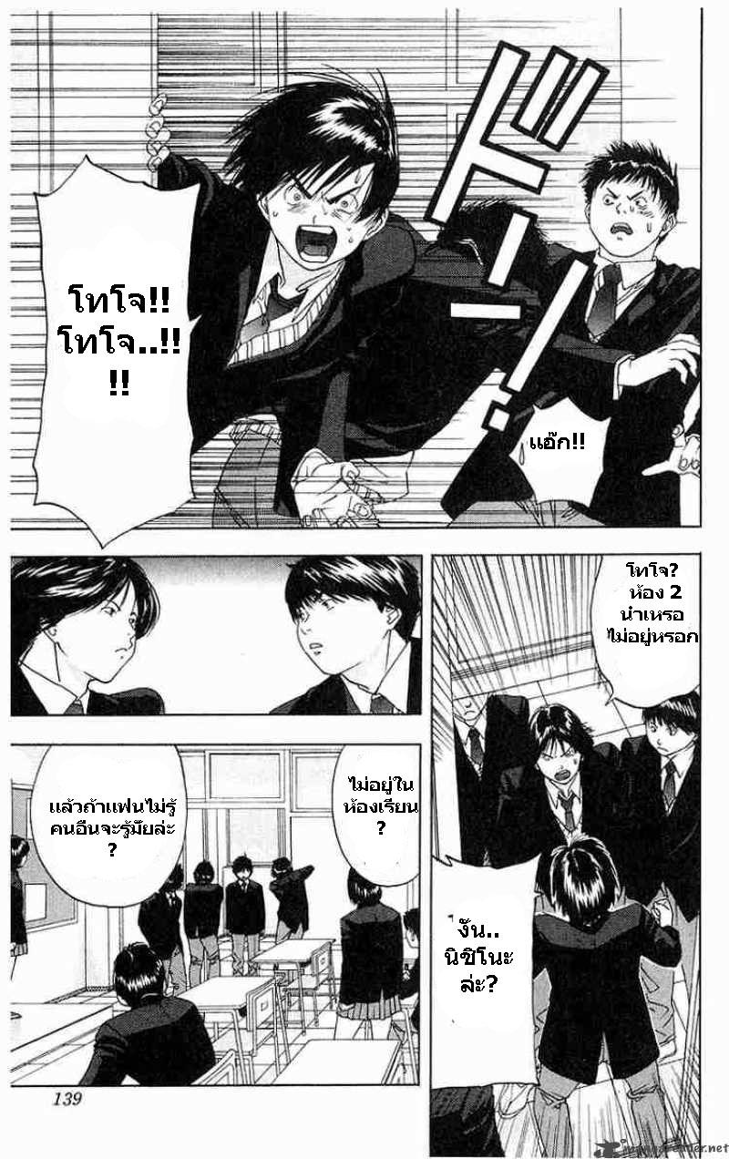 อ่านการ์ตูน Ichigo100 6 ภาพที่ 3
