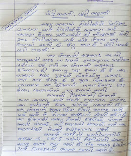 aatankwad essay hindi language