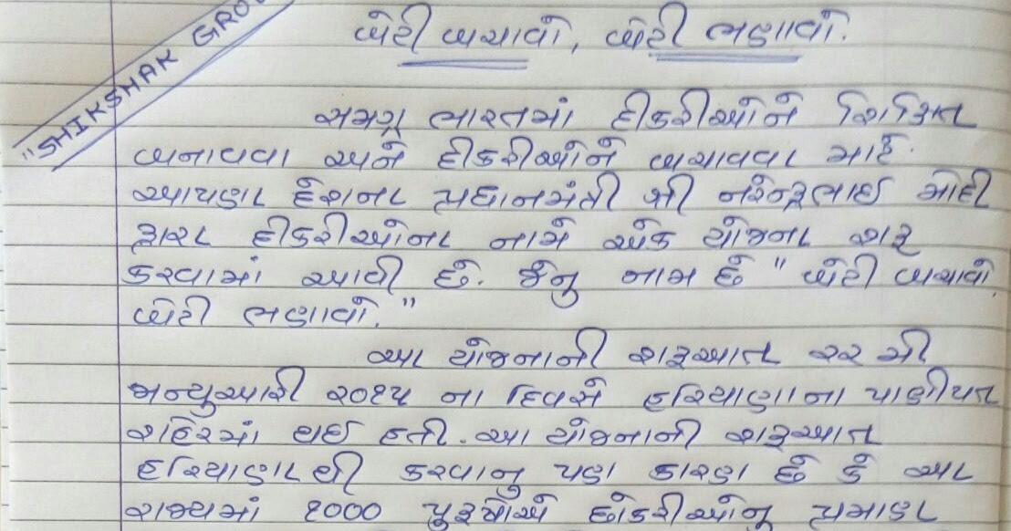 gujarati nibandh ગુજરાતીગદ્ય સમીક્ષા, ગુજરાતી વ્યાકરણ/સાહિત્યgujarati nibandh gujarati essay, gujarati essay, gujarati grammar સોમવાર, 16.