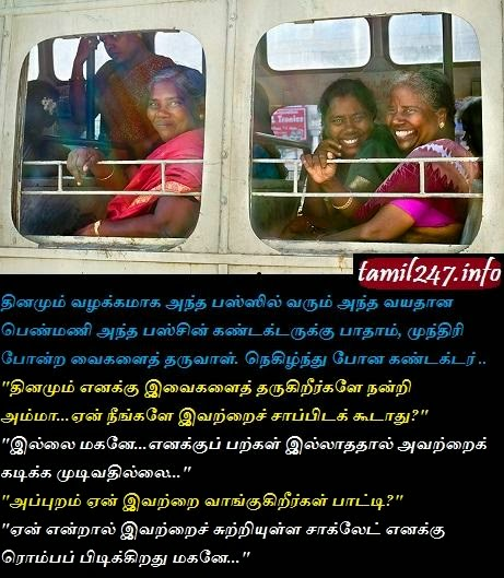 Bus conductor vs pal pona Patti tamil joke
