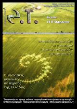 Το 10ο τεύχος του περιοδικού Ε.Τ.
