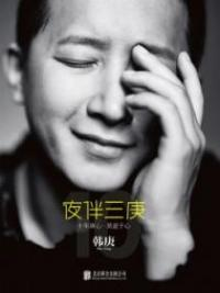 With Han Geng @ Midnight
