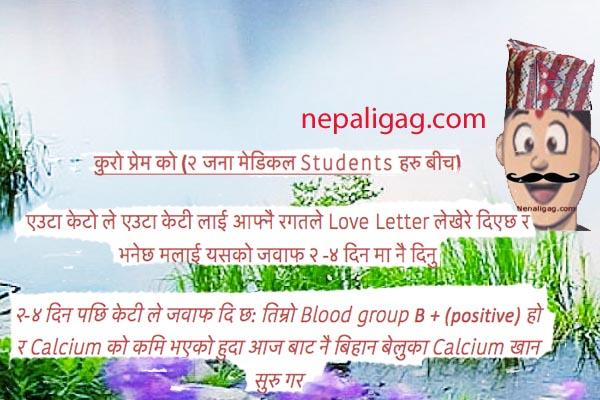 nepali love letter - medical students ~ test