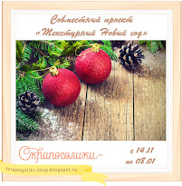 """СП """"Текстурный Новый год"""""""