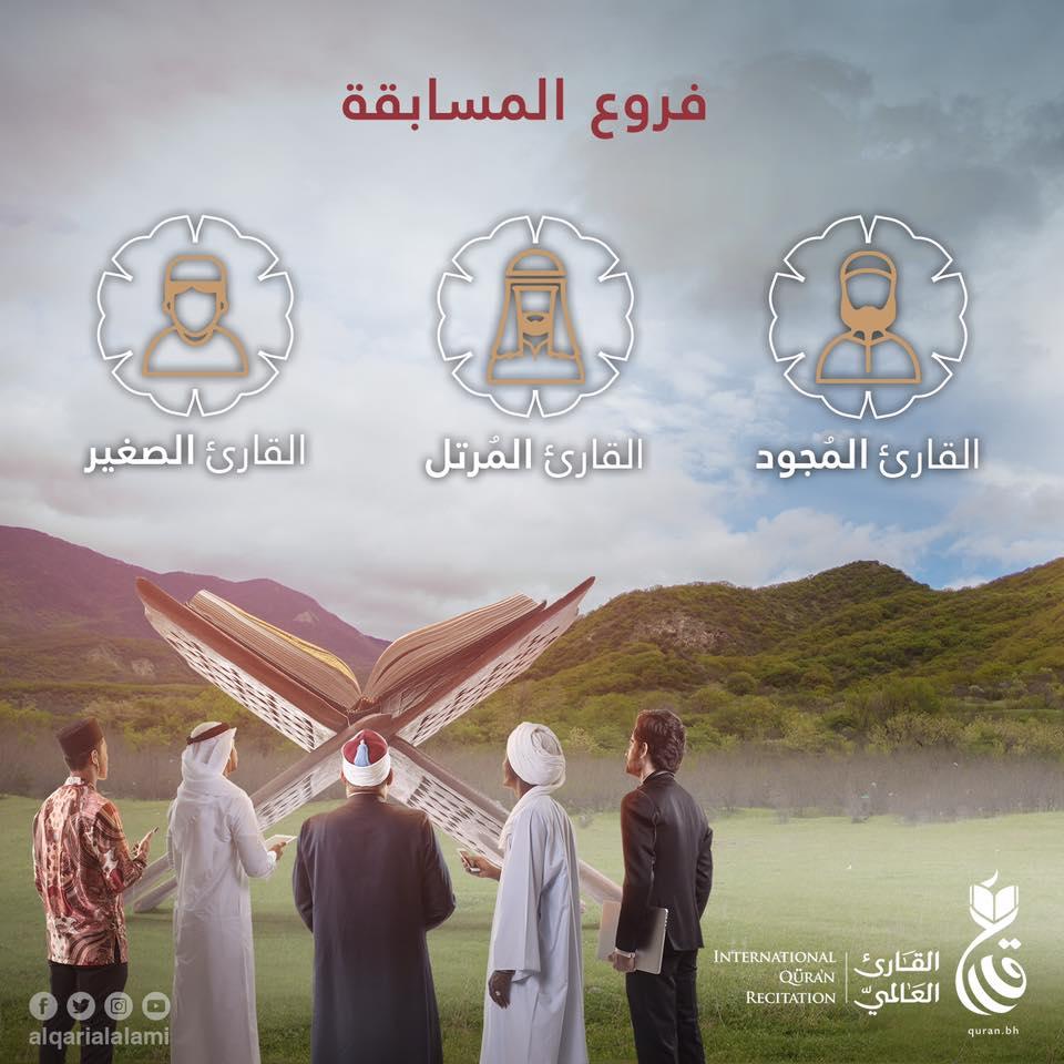 مسابقة القارئ العالمى بالبحرين الإصدار الثالث 2017 وتم مدها حتى 27-12-2017