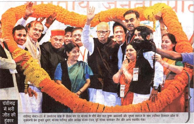 चंडीगढ़ सेक्टर-25 में जनचेतना यात्रा के दौरान मंच पर भाजपा के शीर्ष नेता लाल कृष्ण अडवाणी और सुषमा स्वराज के साथ उपस्थित हिमाचल प्रदेश के मुख्यमंत्री प्रेम कुमार धूमल, भाजपा चंडीगढ़ प्रदेश अध्यक्ष संजय टंडन, पूर्व सांसद सत्यपाल जैन और अन्य स्थानीय नेता