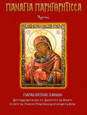Παρακλητικός Κανόνας στην Παναγία την Παρηγορήτισσα της Άρτας