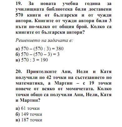 Тест по математике 5 класс зубарева мордкович с ответами