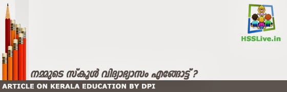 School Education Biju Prabhakar DPI