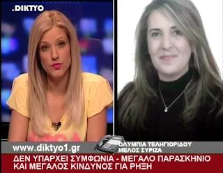 Συνέντευξη στον τηλεοπτικό σταθμό δίκτυο της Ολυμπία Τελιγιορίδου