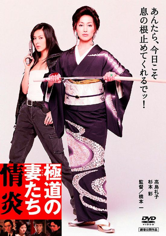 The Yakuza Wives 1986