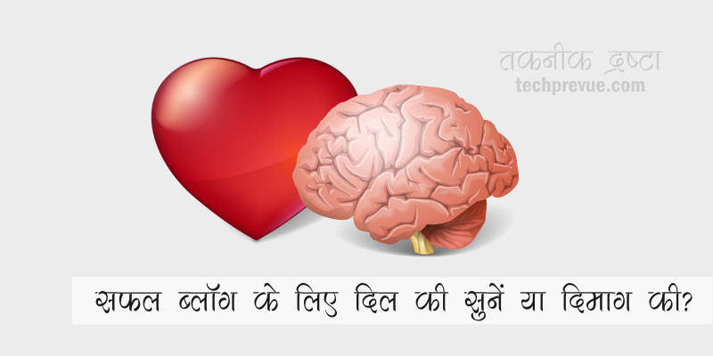 Listen heart or brain for professional blogging