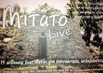 ΜΙΤΑΤΟ LIVE TV