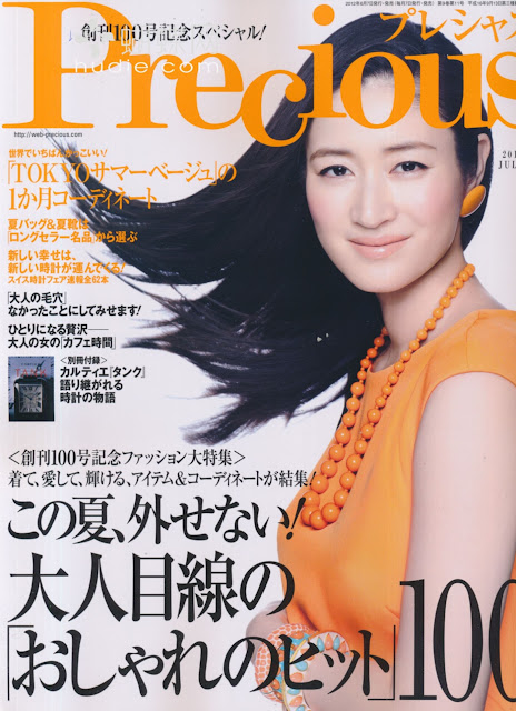 Precious Japanese magazine July 2012 scans