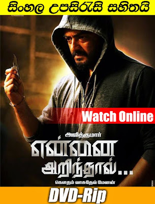 Yennai Arindhaal 2015 Tamil Full Movie Watch Online Free