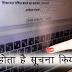[What is the information kiosk in Hindi ] क्या होता है सूचना कियोस्क ?