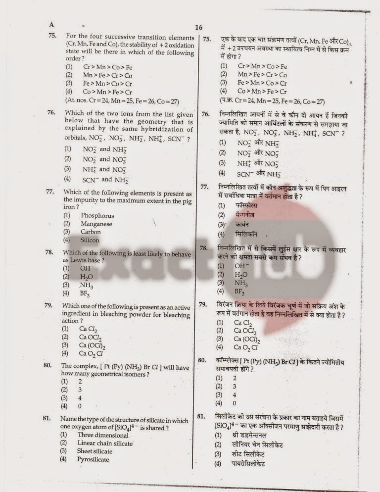 AIPMT 2011 Exam Question Paper Page 15