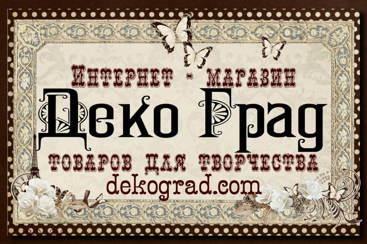 "Интернет-магазин ""Деко Град"""
