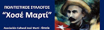 Χοσέ Μαρτί - Grecia