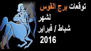 توقعات برج القوس لشهر شباط / فبراير 2016