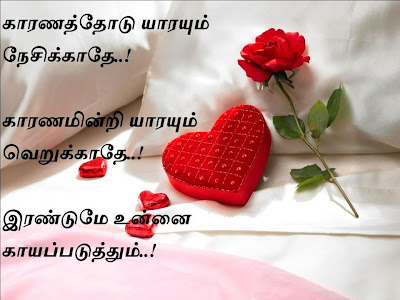 Attitude / Life / Love Quotes in Tamil