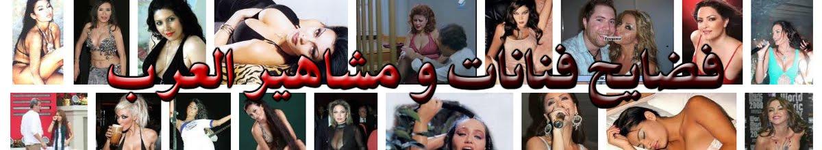 فضايح الفنانات العرب
