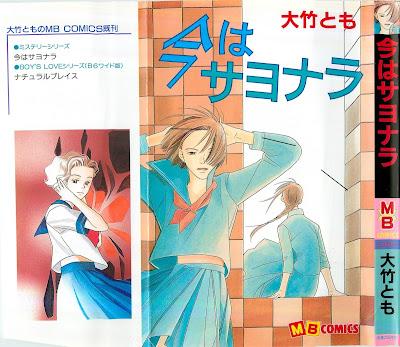 今はサヨナラ [Ima wa Sayonara] rar free download updated daily