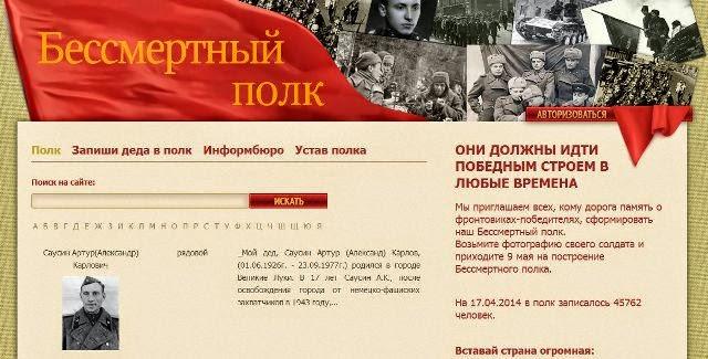 http://moypolk.ru/
