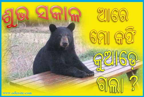 "Good Morning Odia : Search results for ""odia good morning sms calendar"