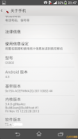 Sony Xperia ZL Android 4.3 update screenshot
