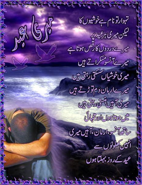 Mare Eid - Eid Poetry - Eid Design Poetry, Eid Sms In Urdu, Eid Poetry Nazam, Eid Mubarak, Eid Urdu Shayari, Eid, Chand Raat Mubarak, Eid Mubarak Poems