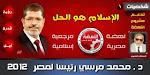 شعب مصر العظيم