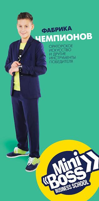 http://www.miniboss.com.ua/p/sage-miniboss-bigboss-sage-students-for.html