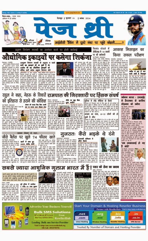 Page Three Newspaper, Dehradun, 19 Nov 2014
