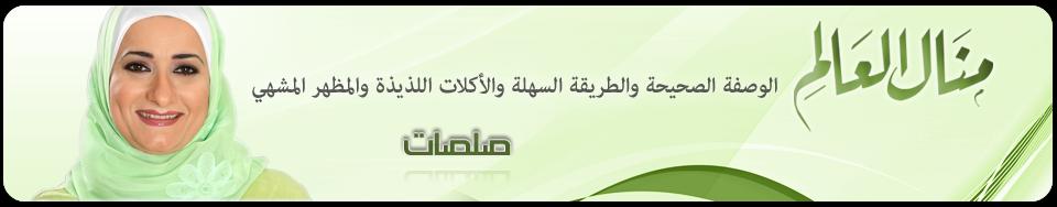 Sauces Manal AL-alemصلصات منال العالم