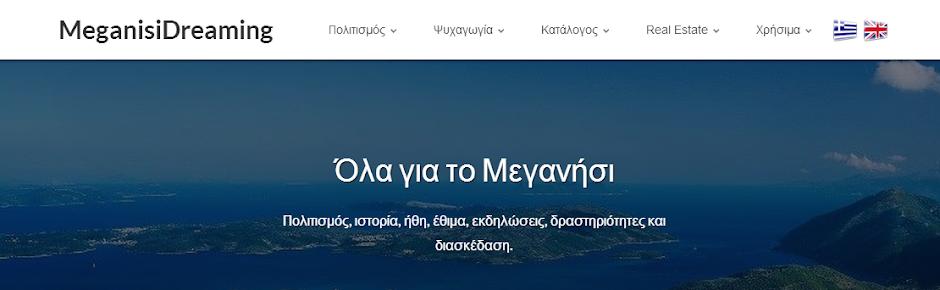 Νέο site για το Μεγανήσι