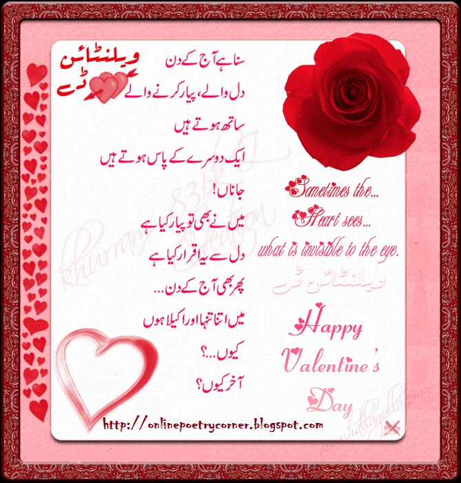 sad valentines day poems