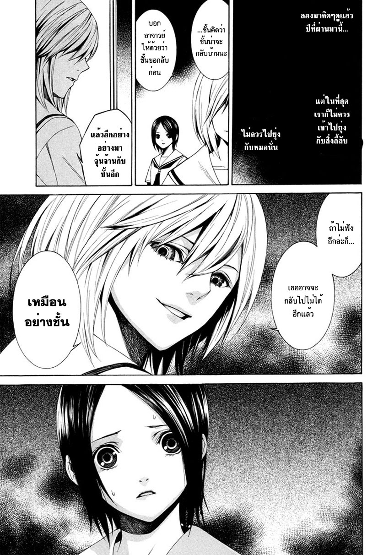 อ่านการ์ตูน Tsumitsuki 4 ภาพที่ 13