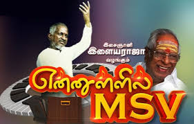 Watch Ennullil MSV Special Show 27th September 2015 Sun Tv 27-09-2015 Full Program Show Youtube HD Watch Online Free Download,