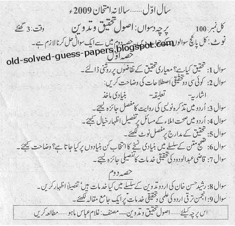 punjab university guess papers Punjab university ba past papers, guess papers, old papers looking for punjab university (pu) ba.