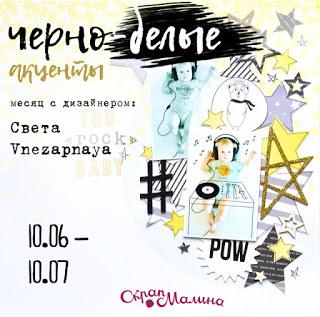 +++Малиновый июнь со Светой Vnezapnaya до 10/07