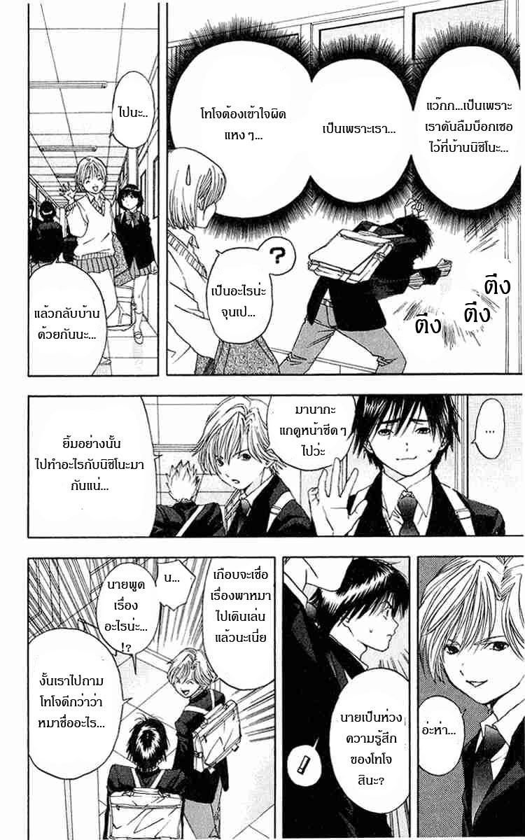 อ่านการ์ตูน Ichigo100 12 ภาพที่ 4