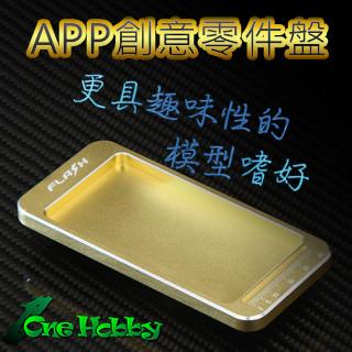 APP 創意零件盤