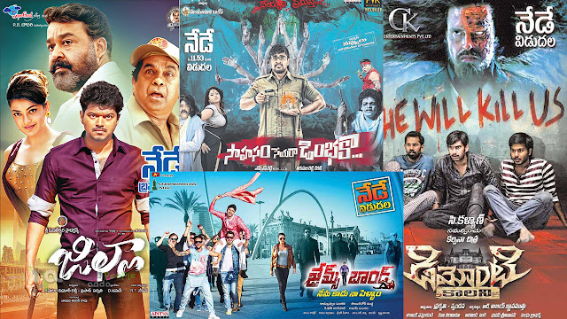 Today Releasing Movies [24-07-2015]