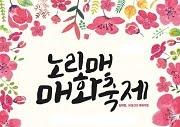 Jeju Norimae Plum Blossom